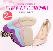 Rearfoot Silicone Back Heel Liner Gel Cushion Pads Insole High Shoes Grip for women